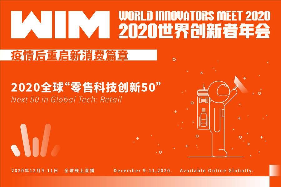 """2020全球""""零售科技创新50"""",零售革命,零售服务,零售创新"""