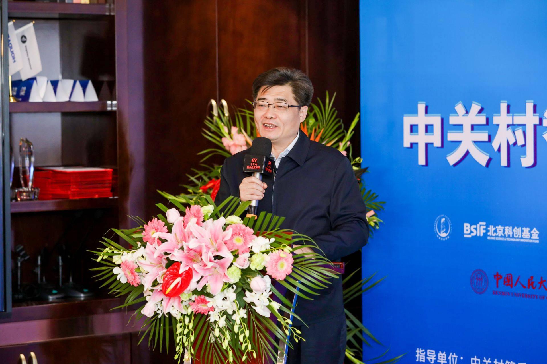 中关村科技园区管理委员会主任翟立新