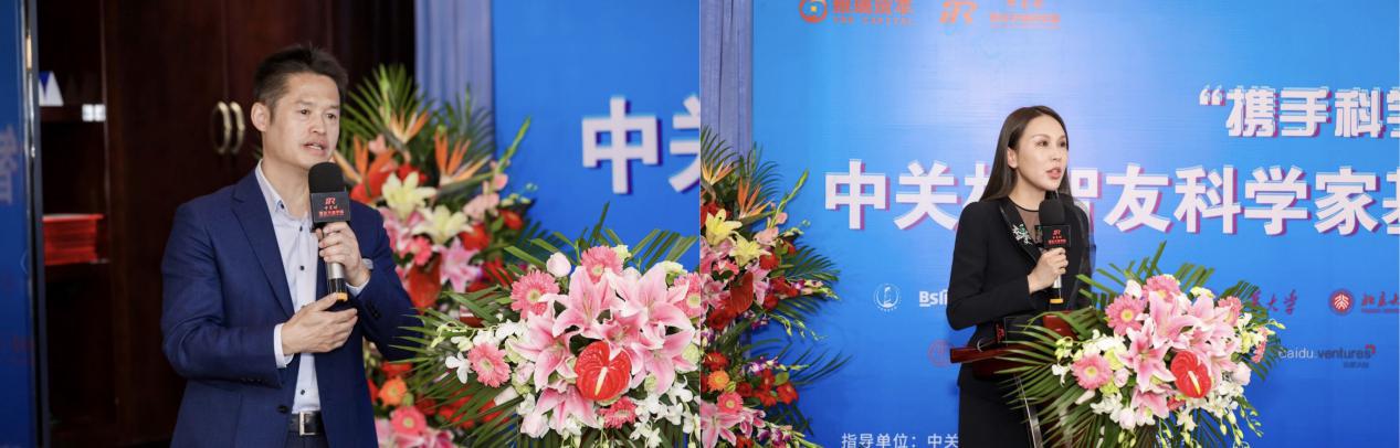 中关村科学城创新发展基金总经理朱平、乾瞻雅瑞董事长高雅萍